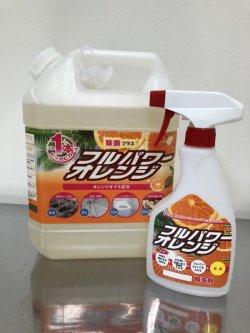 画像1: 業務用住居用洗剤 フルパワーオレンジ(1ケース 4L×3本入り)